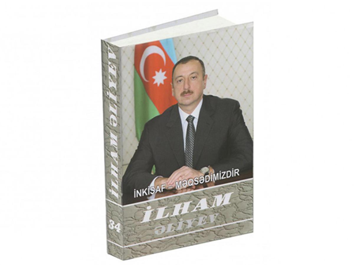 aliyev_book_090217.jpg