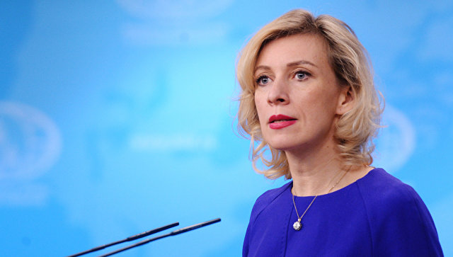 Захарова об опасности профессии дипломата