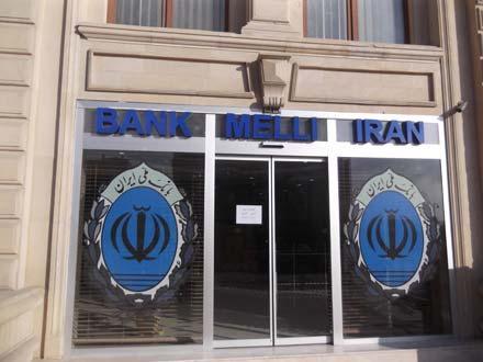 «بانک ملی ایران»این آذربایجاندا ضرری ۱۹ ملن. ماناتی اؤتدو