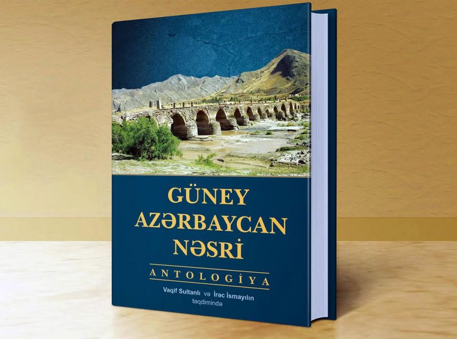 «گونئی آذربایجان نثری» آنتولوگییاسی چیخدی