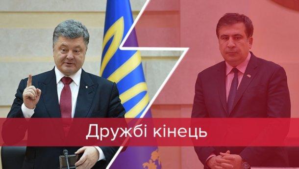 О чем Саакашвили написал Порошенко