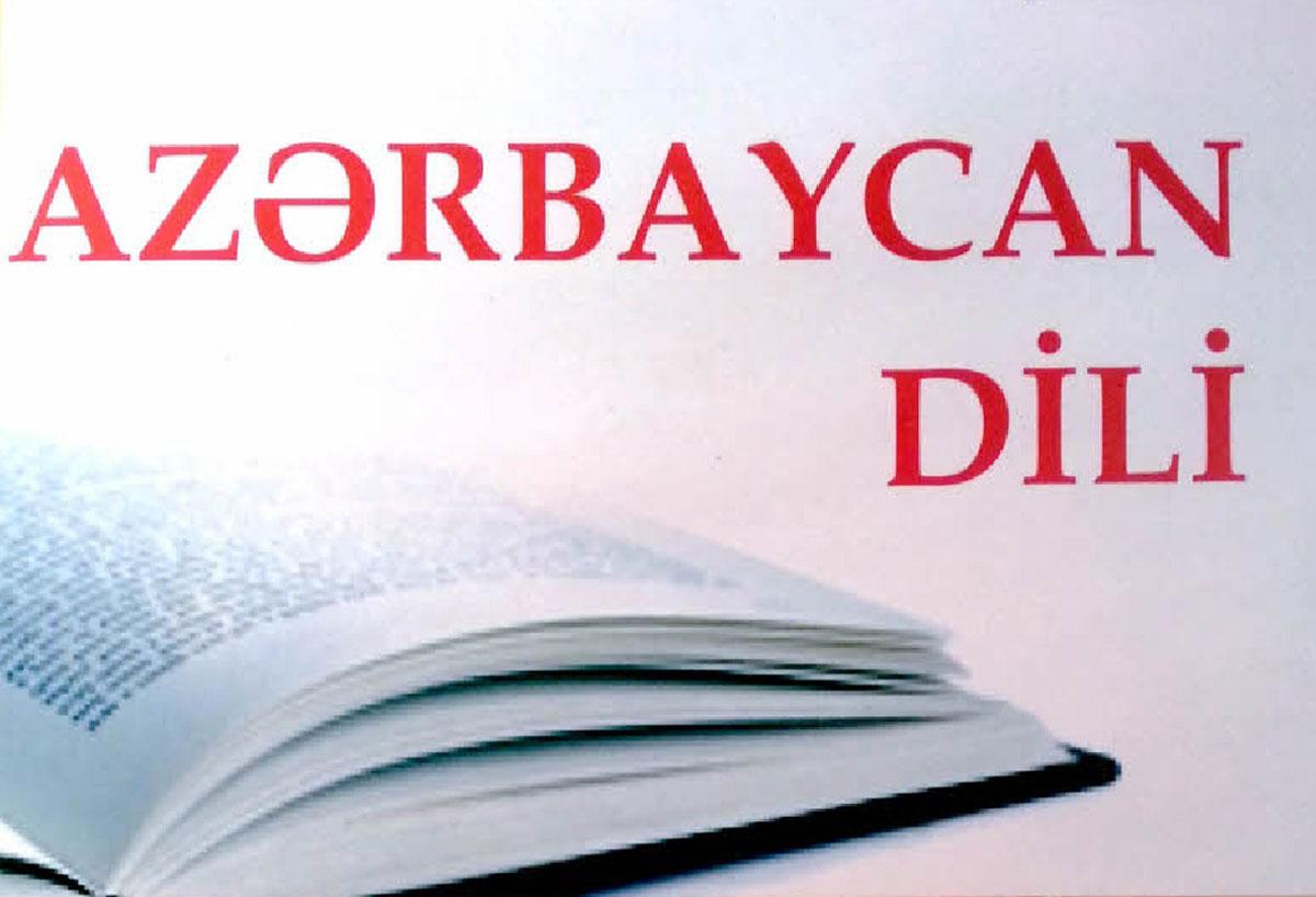 Bu gün Azərbaycan dili və əlifbası günüdür