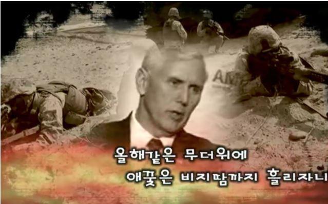 پیونگ یانگین آمریکانی وورما آنی... – ویدئو
