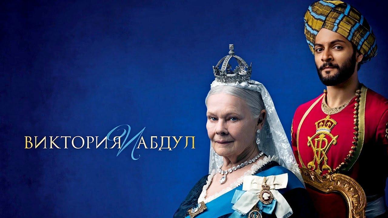 Сказ о королеве Виктории и ее любимом Абдул Кариме