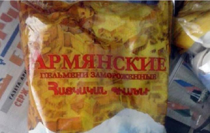 """Пельмени тоже """"придумали"""" армяне"""