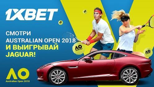Смотри Australian Open-2018 и выигрывай Jaguar!
