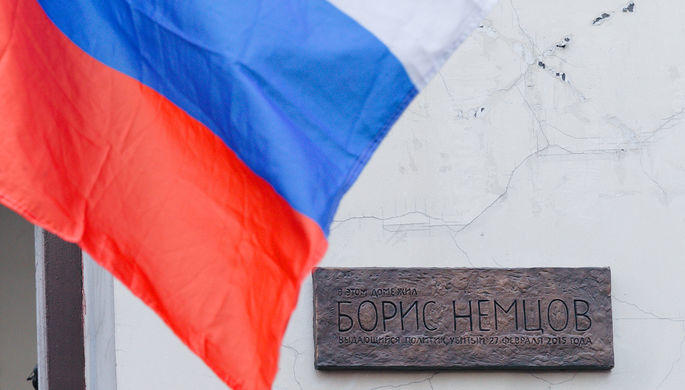 В Москве установили памятную доску Борису Немцову