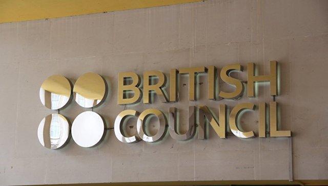 Британский Совет прекратит свою работу в России
