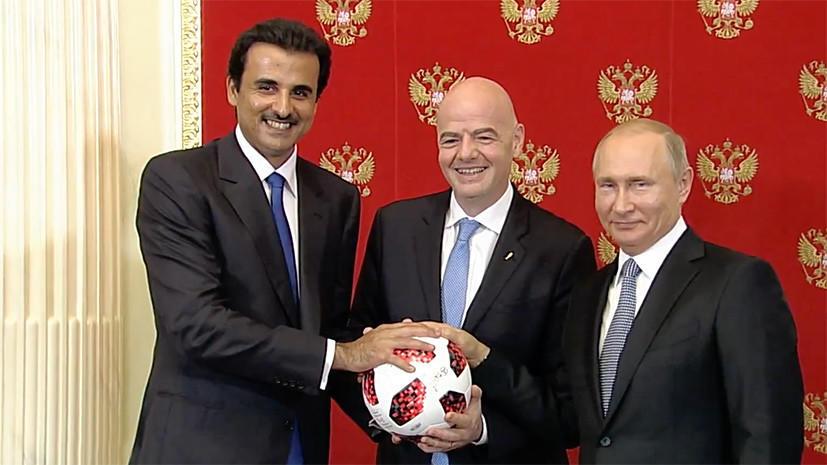 Россия передала Катару эстафету ЧМ по футболу