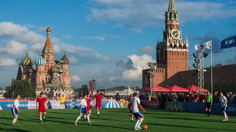 Доминго закрыл Парк футбола на Красной площади