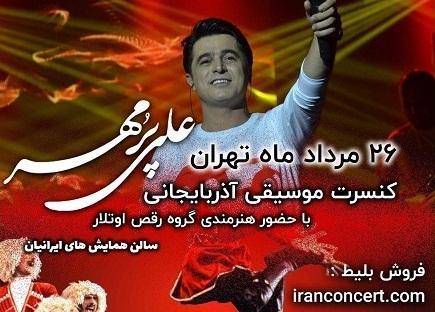 ایراندا موغننیمیزه شوک: آیاق آلتینا آتدیلار... - ویدئو