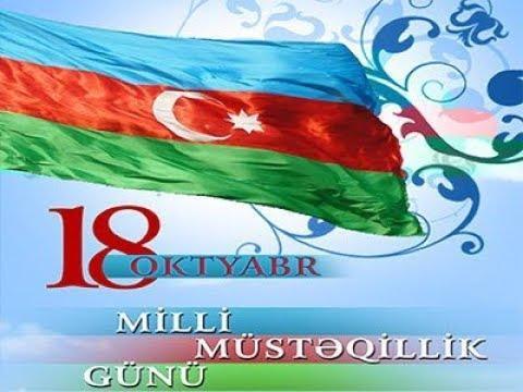بو گون آذربایجانین دؤولت موستقیللیگی گونودور.
