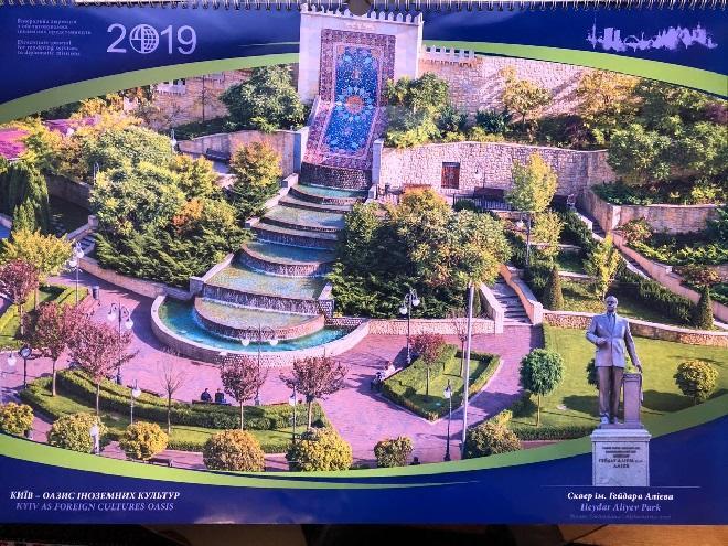 Азербайджанские парки в календаре Украины