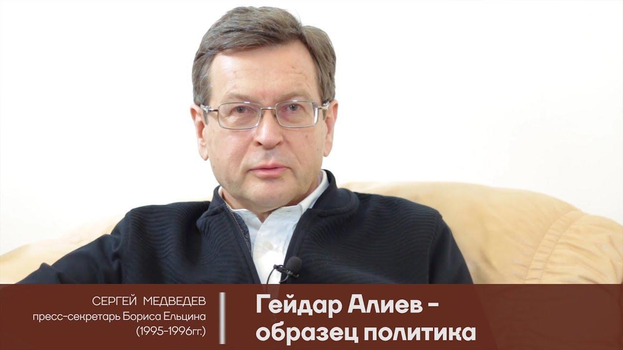Сергей Медведев: Гейдар Алиев – образец политика