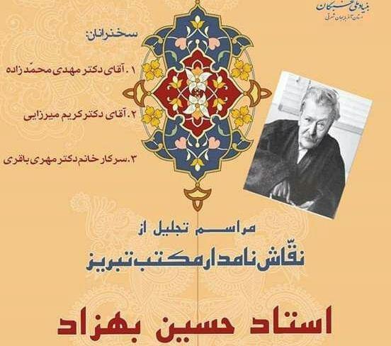 """تجلیل از نقاش بزرگ مکتب تبریز """"استاد حسین بهزاد """""""
