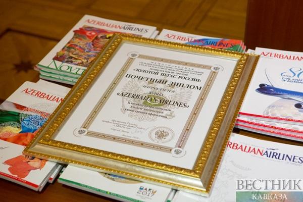 """Журнал """"Азербайджанские авиалинии"""" получил премию"""