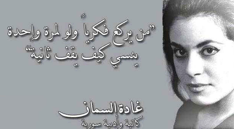 غادة السمان بیوقرافی سی