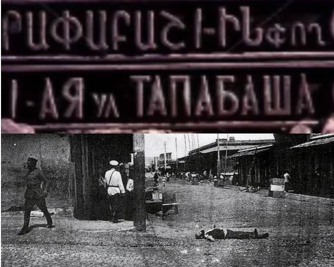 """Иреванская резня или Как """"обармянивали"""" Ереван - Фото"""