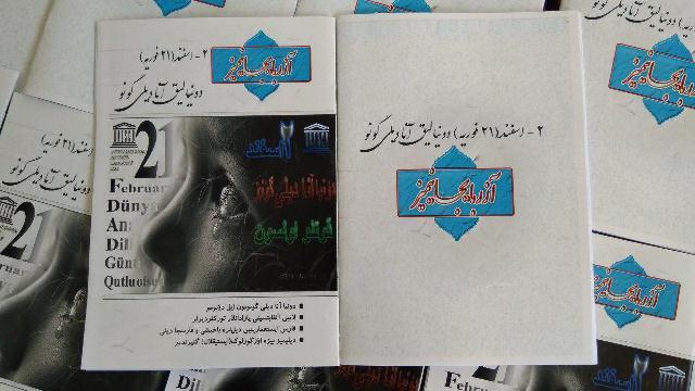 انتشار کتابچهی «آذربایجانیمیز» به مناسبت روز جهانی زبان مادری