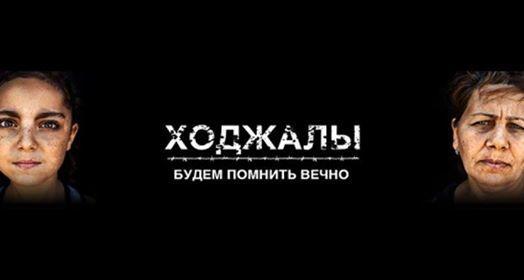 Клип казахстанской певицы о Ходжалинском геноциде – Видео