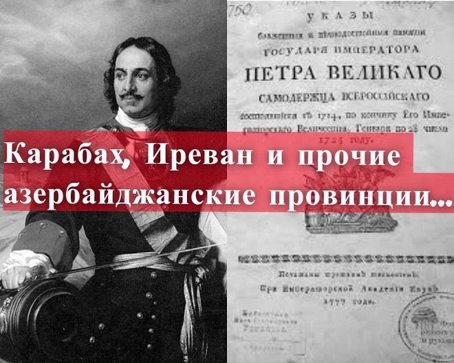 Архив Петра I: Азербайджанский город Иреван – Видео