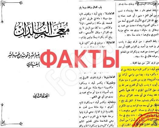 Что писал в XII веке аль-Хамави про Азербайджан? ФАКТЫ