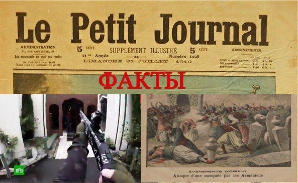 Le Petit: Армяне убивали мусульман во время намаза - Фото