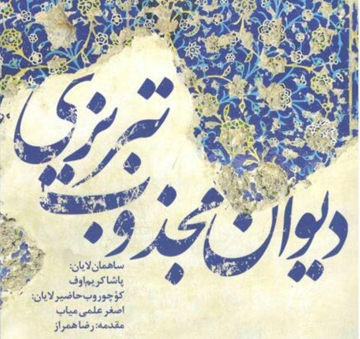 """""""دیوان مجذوب تبریزی"""""""