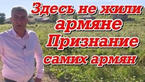 Сенсационное признание армян: Карабах не наша земля! – Видео
