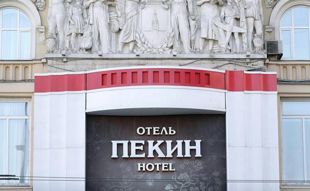 Moskvanın məşhur oteli satışa çıxarılır