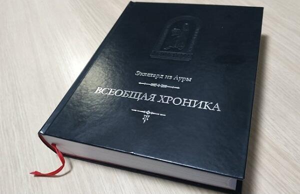 Немецкий историк XII века развенчал армянский миф