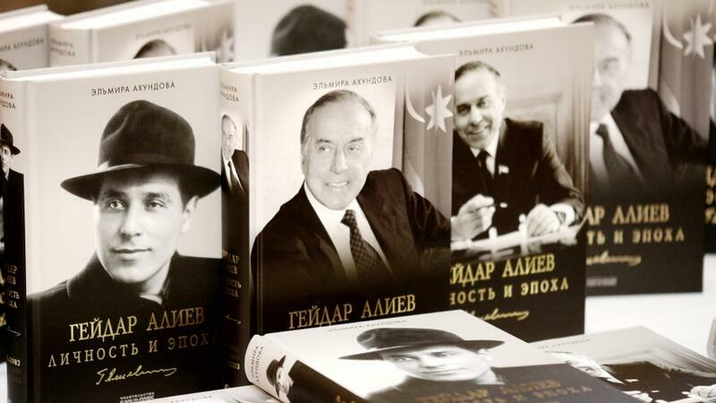Cостоялась презентация книги о Гейдаре Алиеве - Фото