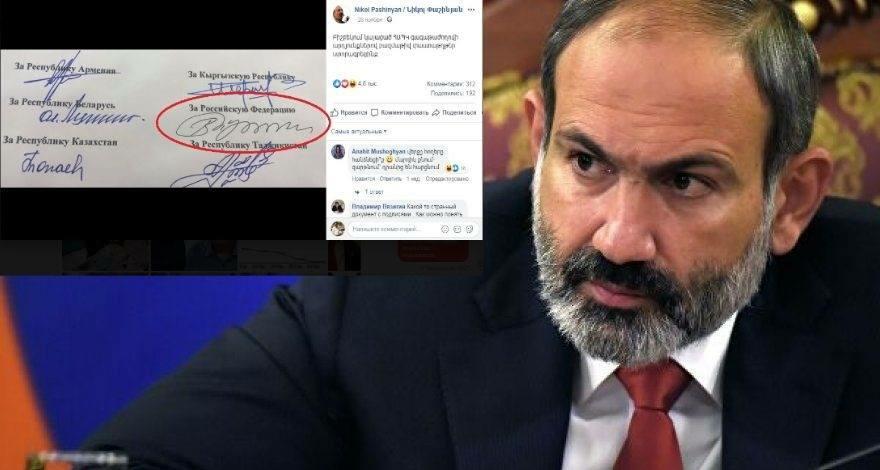 Армянские СМИ: Пашинян разоблачил двойника Путина