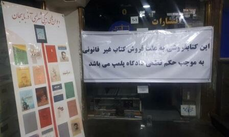 ایراندا چاپ محصوللارینین نشری قاداغان ائدیلدی