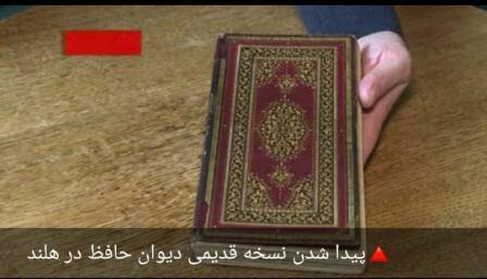 پیدا شدن نسخه قدیمی دیوان حافظ در هلند