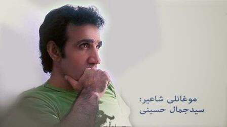 گونئی آذربایجان پوئزییاسینا بیر نظر-میرجامال حسینی