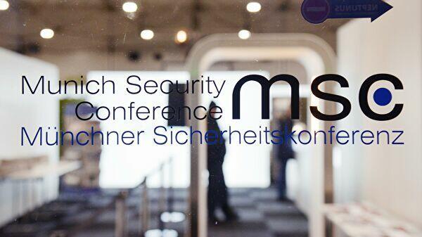 Завершилась Мюнхенская конференция по безопасности