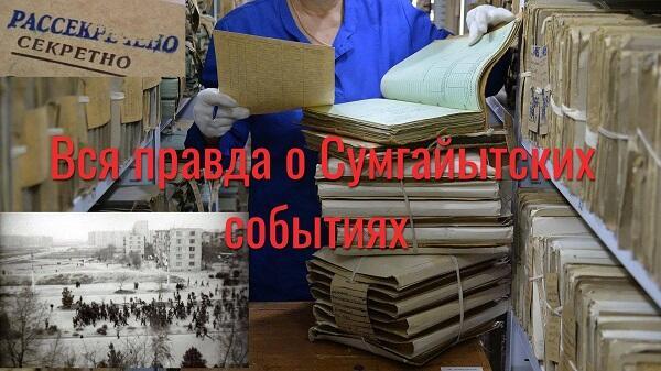 Из архиве КГБ СССР: Армяне ведут подрывную деятельность…