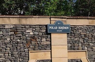 В Баку одной из улиц присвоено имя Полада Гашимова
