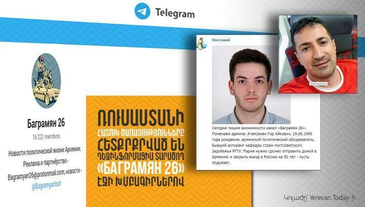 Из России депортируют армянских пропагандистов