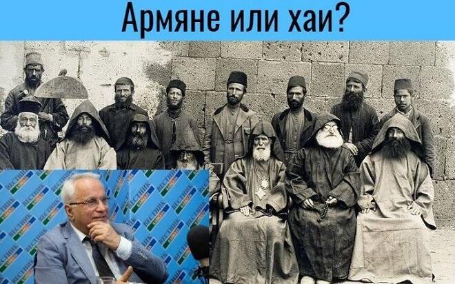 К вопросу армян и хаев - Часть I